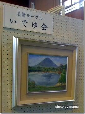 鏡池と開聞岳の絵画