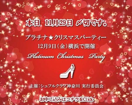 ミセスの会■シュフルクラブ 神奈川-本日〆切です。