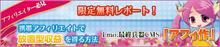 $Lmo.Rmo.オフィシャルブログ~モバイルマーケティングサポート~-アフィ作無料レポート
