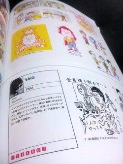$イラストレーターYAGIのブログ-YAGI写真/活躍する日本のイラストレーター年鑑2012