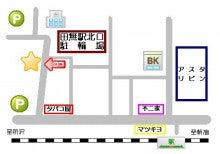 西東京市の鍼灸院 田無駅徒歩3分 はり・きゅう施術室 「優」