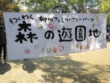 イクメンファミリーのココロを元気にする☆-柳川ファミリーパーク 森の遊園地