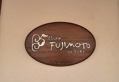 福岡でグルメを満喫♪-シェ フジモト