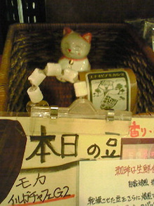 かふぇ・あんちょび-201111301456001.jpg