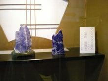 夫婦世界旅行-妻編-ラピスラズリの原石