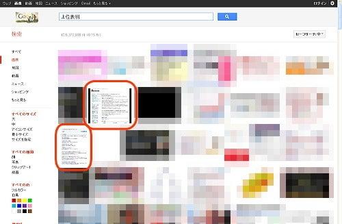$グーグル画像検索結果