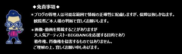 $溢れる想い☆タプとBIGBANGな日々~☆