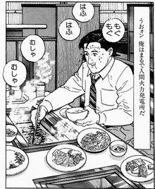 $世田谷のマンガ喫茶「ダンサン」-人間火力発電所