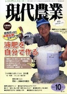$ひまわりゆりかごプロジェクト-月刊現代農業2011年10月号