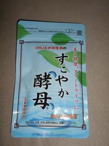 *haruchopのつぶやき*-sukoyaka1