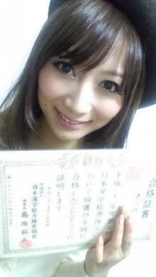 大槻典子オフィシャルブログ『NORISM』Powered by Ameba-111130_191604.jpg