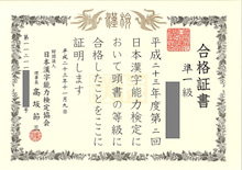 ★★★韋編三絶★★★ 漢検1級学習記-漢検準1級合格証書