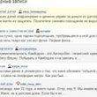 ロシア語ブログで炎上…
