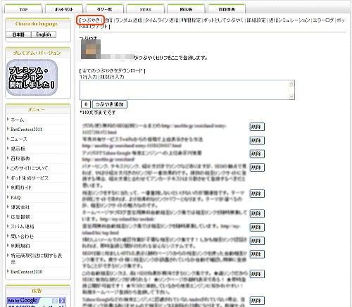 $アメブロでYahoo Google 検索エンジンへの上位表示対策屋-twittbot自動つぶやき投稿