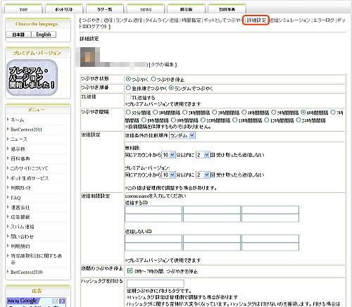 $アメブロでYahoo Google 検索エンジンへの上位表示対策屋-twittbot詳細設定画面