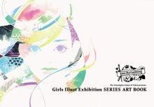 $design-mani.-Girls Illust Exhibition SERIES ART BOOK