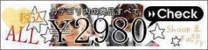 ALL¥2,980(税込)コーナー≫≫≫