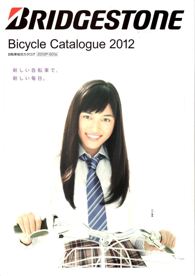自転車の 総合自転車 : BRIDGESTONE2012自転車総合カタログ ...