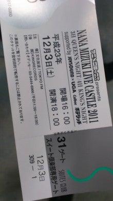 スガ シカオ オフィシャルブログ コノユビトマレ Powered by Ameba-111203_1742~01.jpg