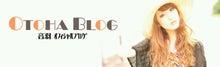 田辺音羽 オフィシャルブログ         「バレリーナおとにゃんの365♪」