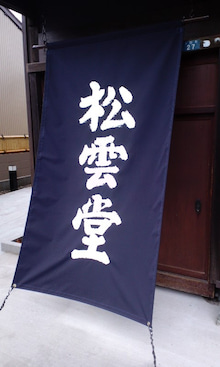 hirorinのブログ-111203_1051~04.jpg