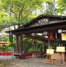 京都案内処~舞妓倶楽部 Official Blog~-硯石亭新緑