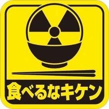 $原発災害の情報源 -日本の子どもを守ろう