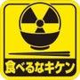 放射能の入っていない…