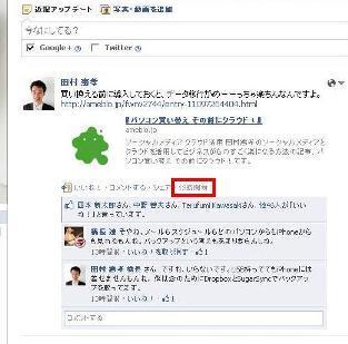 facebook 操作方法 URL