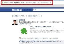 ソーシャルメディアとクラウドを活用してビジネスがものすごく楽になる方法-フェイスブック 投稿単独URL