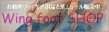 福岡・久留米でフットケア(巻爪・外反母趾・角質・むくみ)のことなら Wing foot 『素足美人のお手伝い』-Wing foot ネットショップ