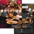 雑誌「食楽」2011…
