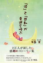 矢島 実のブログ-涙と感動が幸運を呼ぶ