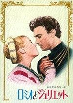 ロミオとジュリエット1954