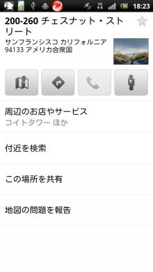 モバイル スマホ部のブログ-6map