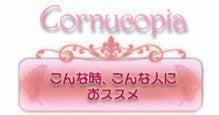 パワーストーンジュエリー「コルヌコピア」キラキラな幸せに導くネット通販のお店