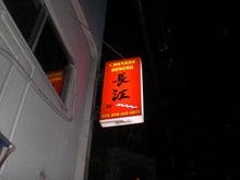 Road to SAROMAN BLUE-長江看板