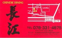 Road to SAROMAN BLUE-長江名刺