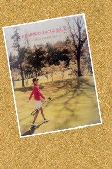 小林麻耶オフィシャルブログ「まや★日記」Powered by Ameba-ipodfile.jpg