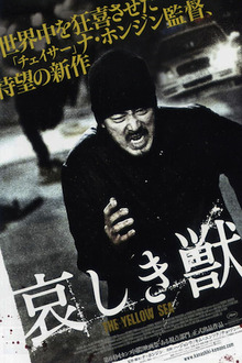 $『A Little his REDEMPTION.』映画オタクの映画批評~season Ⅶ~-哀しき獣