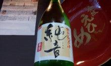 愛媛の酒道-雪雀特別純米酒純音