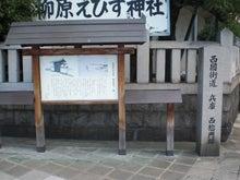 $Road to SAROMAN BLUE-柳原蛭子神社