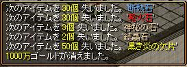 RELI姫のおてんば日記-炎の石