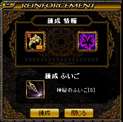 RELI姫のおてんば日記-錬成1