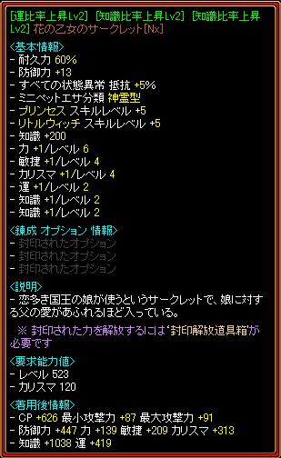 RELI姫のおてんば日記-花乙女Nx
