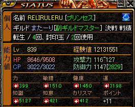 RELI姫のおてんば日記-狩りステ