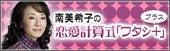 $Gow!Magazine南美希子「恋愛計算式「ワタシ+」