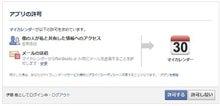 佐渡の洋食屋店長のブログ-Facebookスパムアプリ