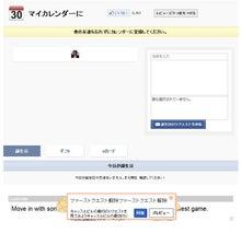 佐渡の洋食屋店長のブログ-Facebook スパム対策