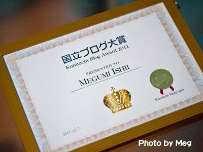 $石井めぐみオフィシャルブログ「☆幸せのタネ☆」Powered by Ameba-ブログ大賞
